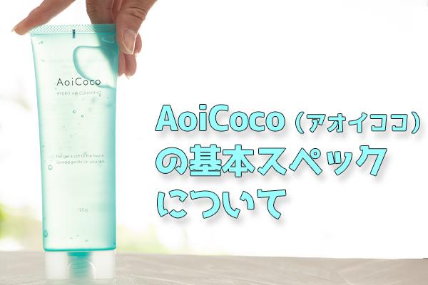 AoiCoco(アオイココ) スペック