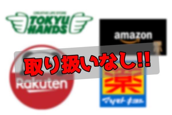 AoiCoco(アオイココ) 取扱店